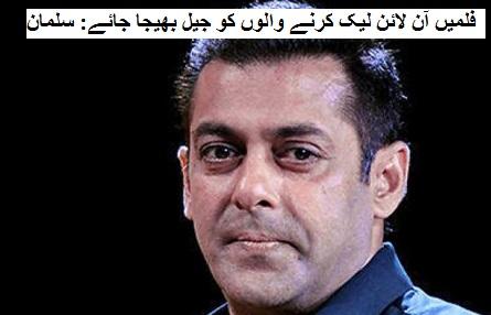 فلمیں آن لائن لیک کرنے والوں کو جیل بھیجا جائے: سلمان