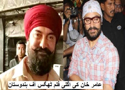 عامر خان کی اگلی بڑی فلم ہے ٹھگس آف ہندوستان