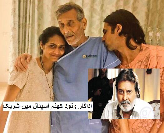 اداکار ونود کھنہ اسپتال میں شریک