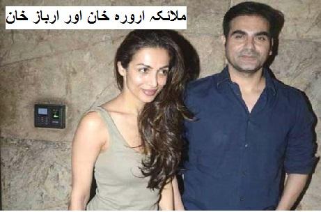 طلاق کے لئے عدالت پہنچے ارباز خان اور ملائکہ اروڑا-ذرائع