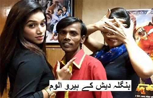 یہ ہیں بنگلہ دیش کے ہیرو الوم، جن پر مرتی ہیں کئی حسنائیں