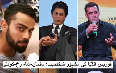 فوربس انڈیا کی مشہور شخصیت -100 کی فہرست: سلمان خان ٹاپ پر، روز کی کمائی 74 لاکھ روپے