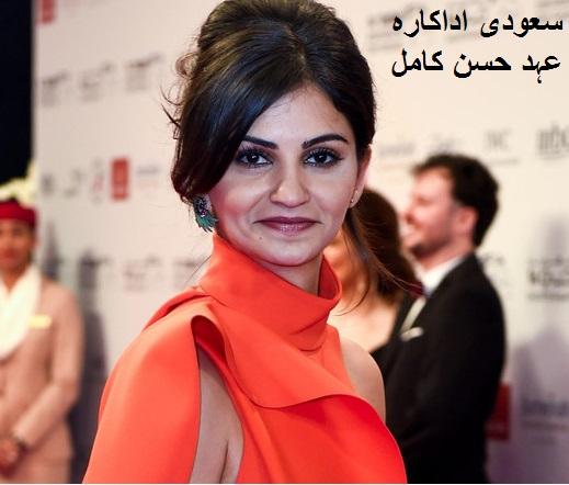 پہلی سعودی اداکارہ عہد حسن کامل : ہالی ووڈ فلم میں کام کریں گی