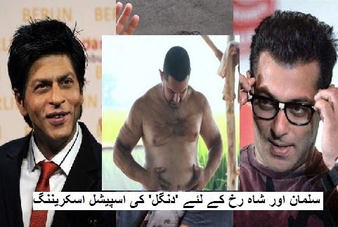 سلمان اور شاہ رخ کے لئے