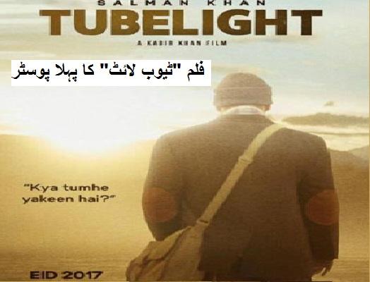 "سلمان جاری کیا فلم ""ٹيوب لائٹ"" کا پہلا پوسٹر"