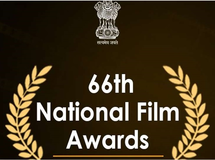 نیشنل فلم ایوارڈ کا اعلان اب لوک سبھا الیکشن کے بعد