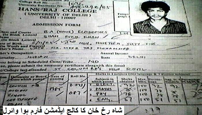 شاہ رخ خان کا کالج ایڈمشن فارم ہوا وائرل :انگریزی کے نمبر جان کر رہ جائیں گے حیران