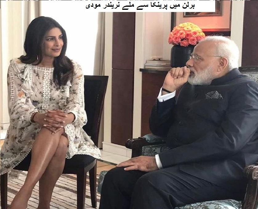 جب برلن میں پرینکا سے ملے وزیر اعظم نریندر مودی