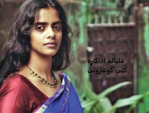 ملیالم اداکارہ سے ہوئی کام کے بدلے سیکس کی ڈیمانڈ، کنی کوشروتی نے چھوڑی فلم انڈسٹری