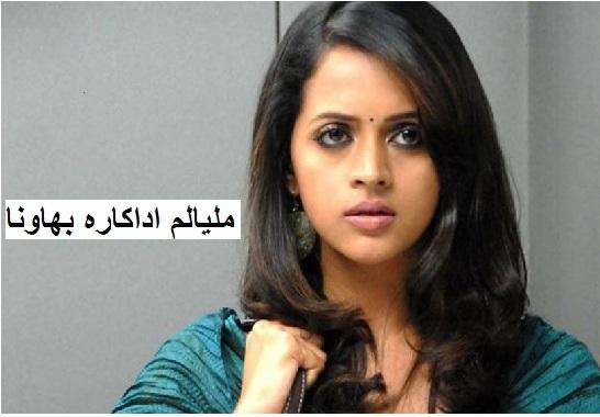 ملیالم اداکارہ کی گاڑی میں زبردستی گھس کر اداکارہ کے ساتھ چھیڑ چھاڑ