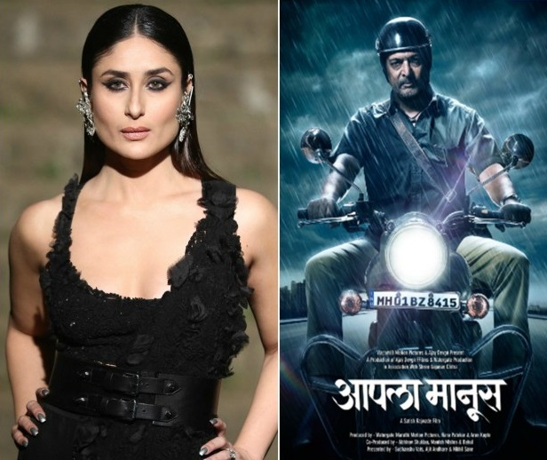 کرینہ کپور جلد مراٹھی فلم آپلا مانوش میں نظر آئیں گی