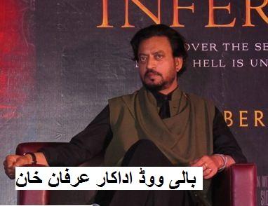 عرفان خان کو ناظرین کی تعریف معنی رکھتی ہے