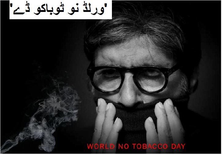 امیتابھ نے کہا میں نے 35 سال پہلے ہی سگریٹ چھوڑ دی اور آپ کب؟