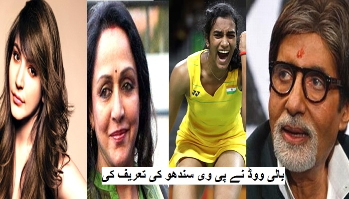 بالی ووڈ فنکاروں نے پی وی سندھو کو دی مبارکباد،