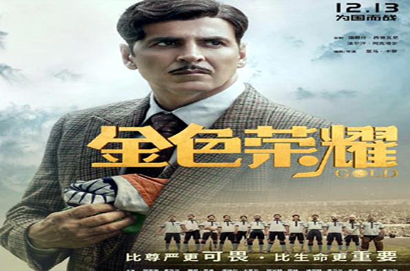 چین میں ریلیز کی جائے گی اکشے کمار کی فلم گولڈ