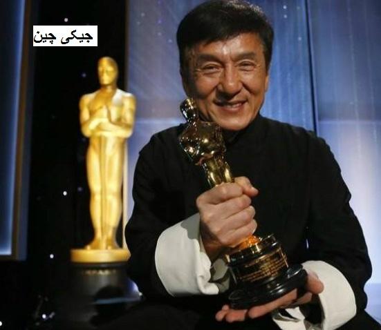 56 سال میں 200 سے زیادہ بہترین فلمیں دینے کے بعد جیکی چین کو ملا آسکر