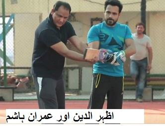 اظہر الدین نے عمران ہاشمی کو ایسے سکھائی بیٹنگ