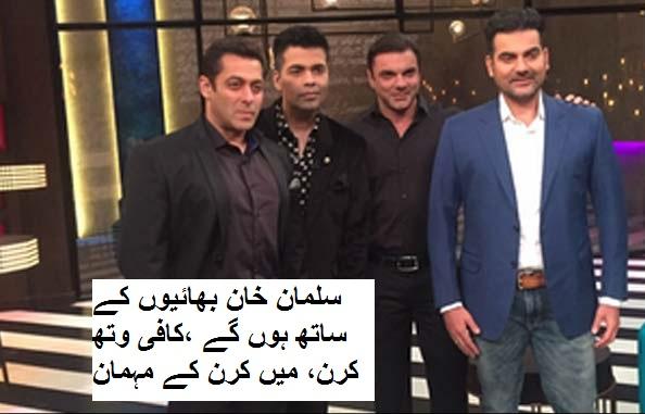 سلمان خان بھائیوں کے ساتھ ہوں گے ،کافی وتھ کرن، میں کرن کے مہمان