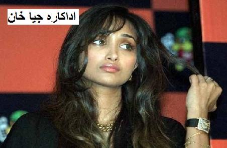 جیا خان قتل کیس: ماں رابعہ خان کی پٹیشن سپریم کورٹ میں مسترد