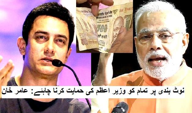 نوٹ بندی پر تمام کو وزیر اعظم کی حمایت کرنا چاہئے: عامر خان