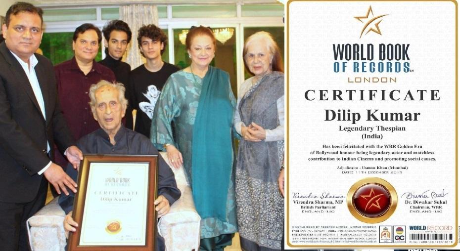 دلیپ کمار کو ورلڈ بک آف ریکارڈ سے نوازا گیا