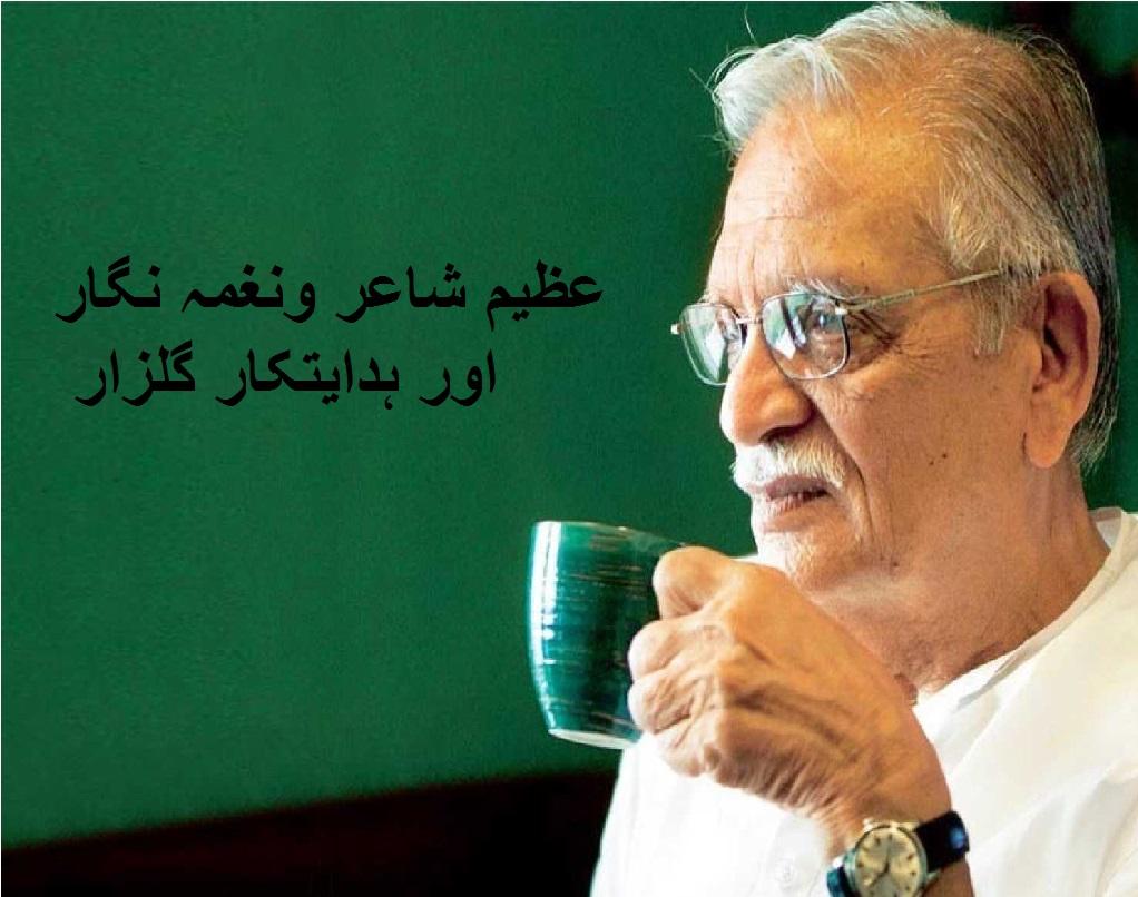 برتھ ڈے اسپیشل: گلزار اردو شاعری کو نئی جہت دینے والے عظیم شاعر ونغمہ نگار