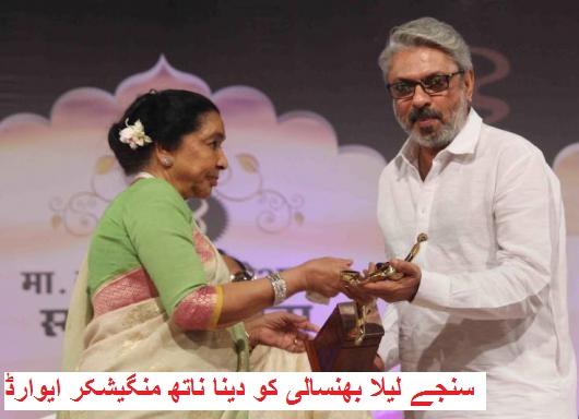جتیندر اور سنجے لیلا بھنسالی کو دینا ناتھ منگیشکر ایوارڈ