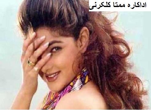 اداکارہ ممتا کلکرنی کے خلاف غیر ضمانتی وارنٹ جاری، منشیات کی اسمگلنگ کا معاملہ