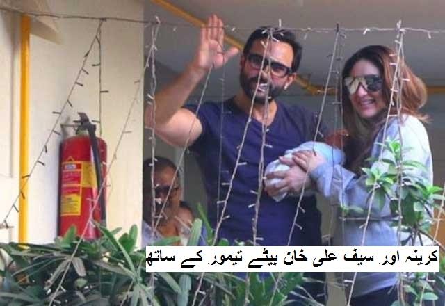 کرینہ اور سیف علی خان بیٹے تیمور کے ساتھ گھر پہنچے