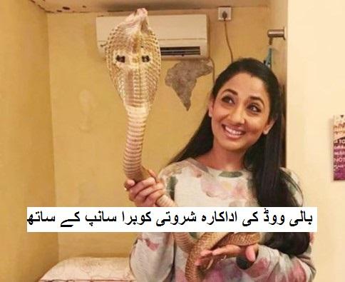 بالی ووڈ اداکارہ کو کوبرا کے ساتھ تصویر پڑی مہنگی، جانا پڑا جیل