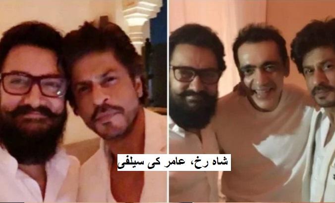 شاہ رخ، عامر نے 25 سالوں میں پہلی بار کے ساتھ کیچھوائی فوٹو