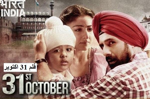 کچھ کٹ کے بعد فلم 31 اکتوبر ریلیز کے لئے سند یافتہ