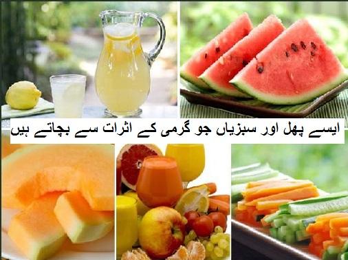 ایسے پھل اور سبزیاں جو گرمی کے اثرات سے بچاتے ہیں