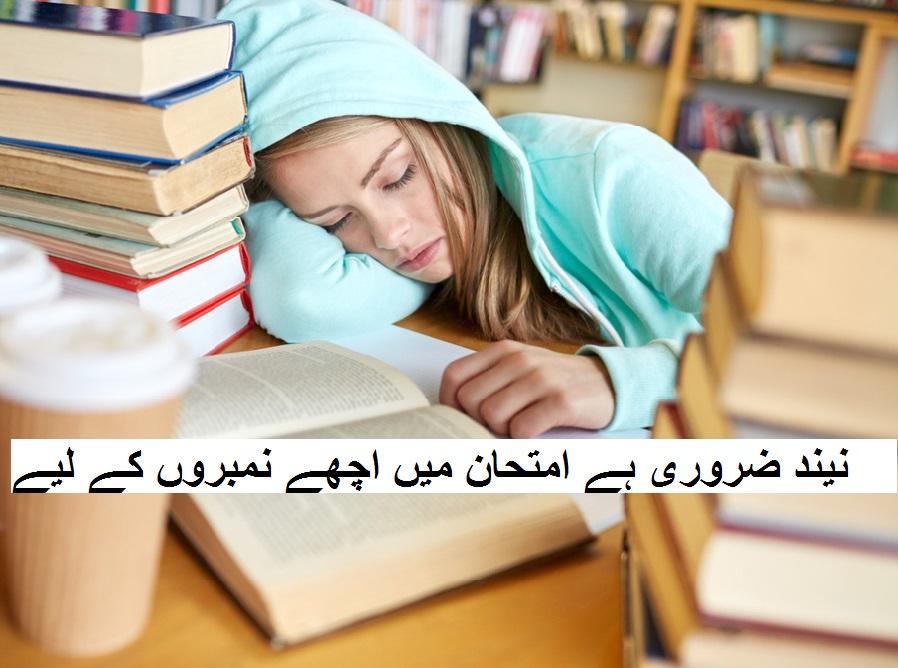 نیند ضروری ہے امتحان میں اچھے نمبروں کے لیے