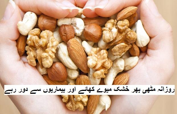 روزانہ مٹھی بھر خشک میوے کھانے سے دل کی بیماری، کینسر کا خطرہ ہوگا کم