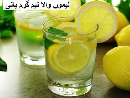 نہار منہ لیموں والا نیم گرم پانی پینے کے فائدے