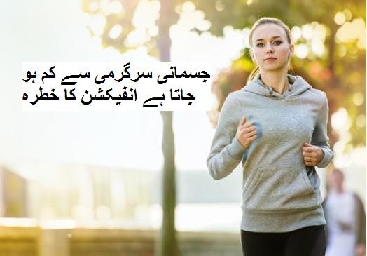 جسمانی سرگرمی سے کم ہو جاتا ہے انفیکشن کا خطرہ