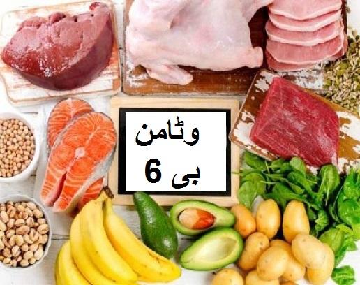 یاداشت بڑھانے کے لیے یہ وٹامن بی6 سے بھری غذائیں کھائیں