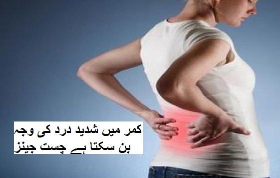 کمر میں شدید درد کی وجہ بن سکتا ہے چست جینز