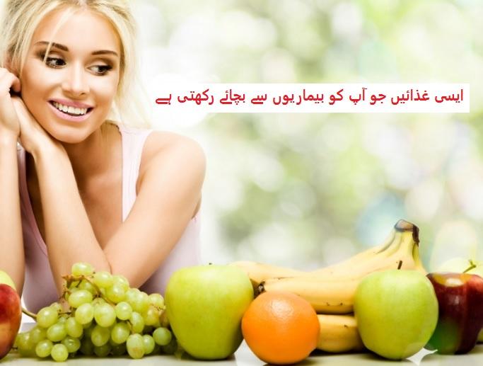 بعض اہم غذائیں جو آپ کو بیماریوں سے بچائے رکھتی ہے