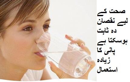 صحت کے لیے نقصان دہ ثابت ہوسکتا ہے پانی کا زیادہ استعمال