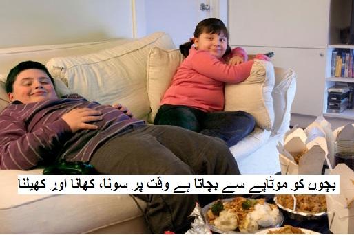 بچوں کو موٹاپے سے بچاتا ہے وقت پر سونا، کھانا اور کھیلنا