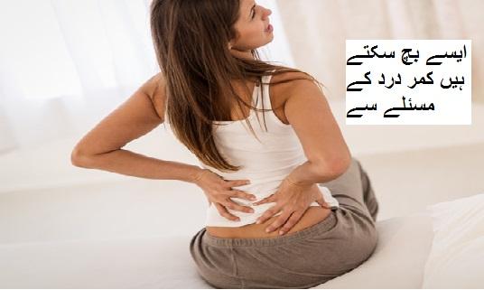 ایسے بچ سکتے ہیں کمر درد کے مسئلے سے