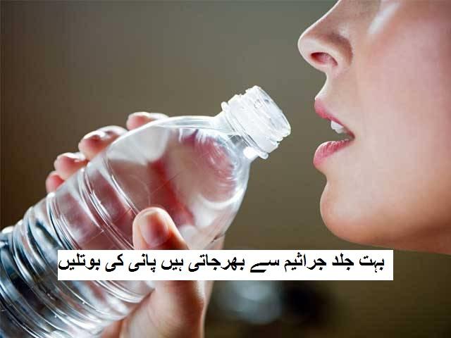 بہت جلد جراثیم سے بھرجاتی ہیں پانی کی بوتلیں