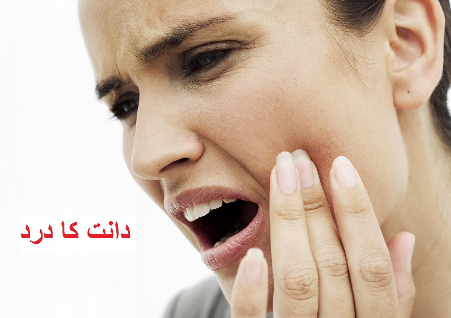 دانتوں میں درد کیلئے چند مفید گھریلوں نسخے