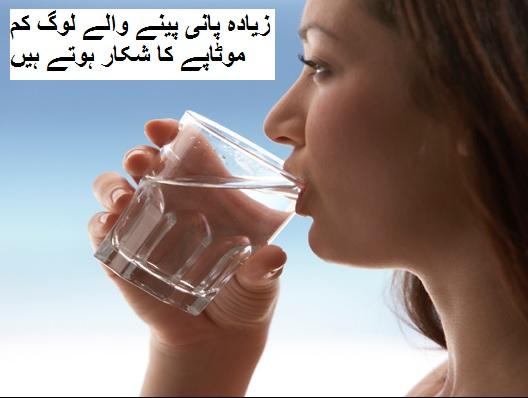 زیادہ پانی پینے والے لوگ کم موٹاپے کا شکار ہوتے ہیں