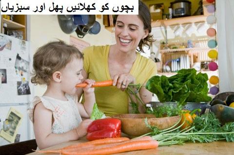 بچوں کو کھلائیں پھل اور سبزیاں