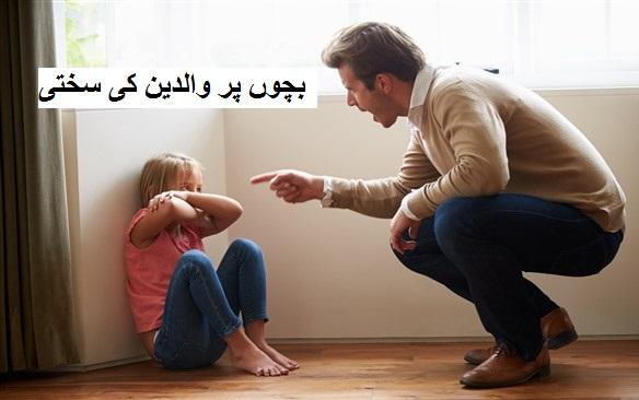 جھوٹ بولنے لگتے ہیں بچے، والدین کی سختی سے