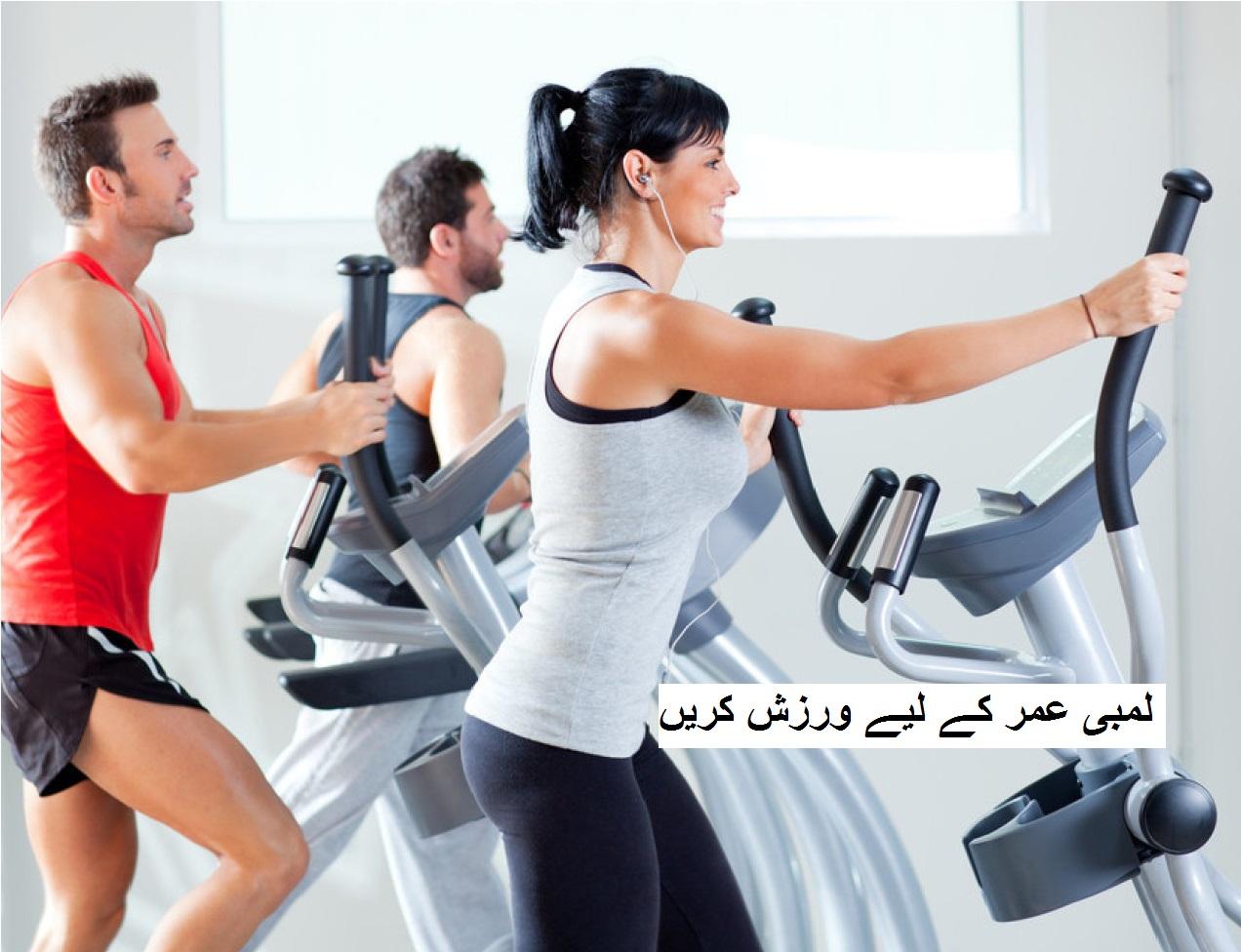 لمبی عمر کے لیے ورزش کریں