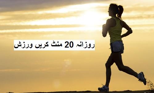 کینسر اور شوگر سے بچنے کے لیے روزانہ 20 منٹ ورزش کریں